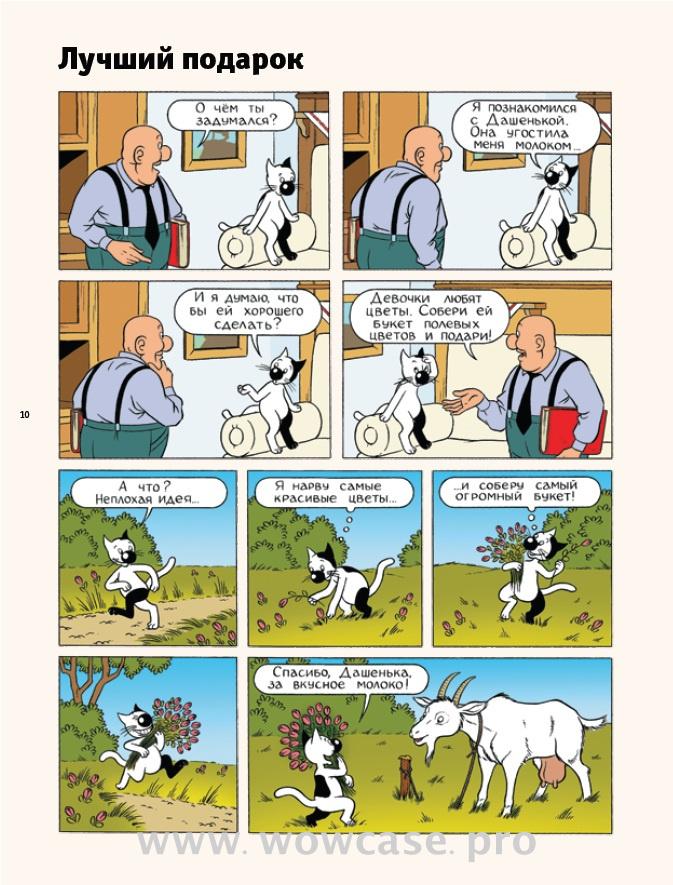 Комикс детские в картинках
